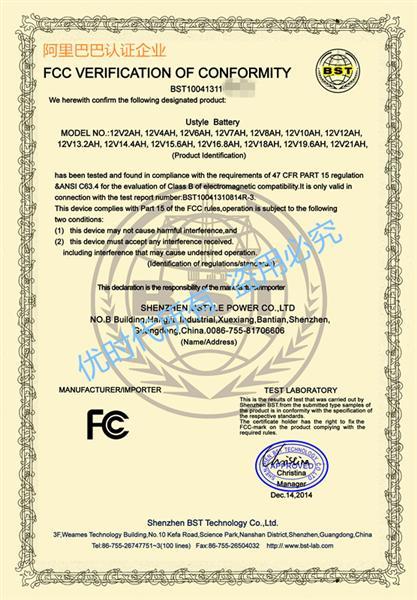 FCC认证-电池组