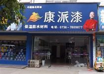 江川县专卖店