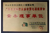 广东省涂料行业协会常务理事单位