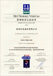 099825质量体系认证
