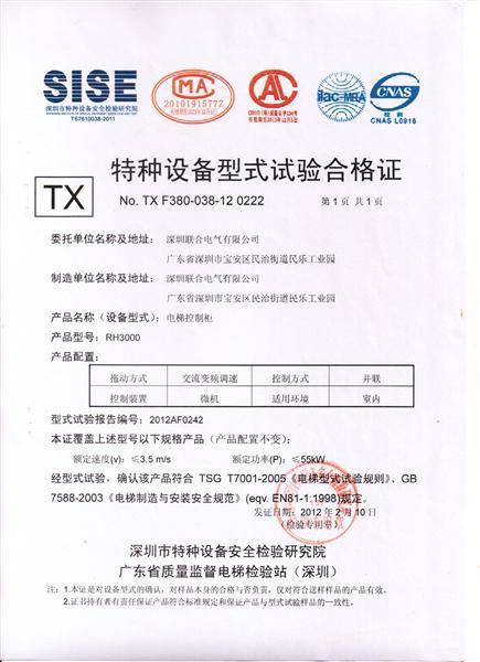 RH3000型式试验合格证