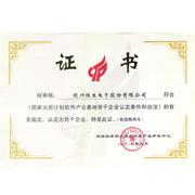 广东省电器行业协会常务理事单位