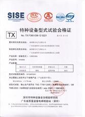 VH3000型式试验合格证