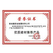 中國環境標志產品認證證