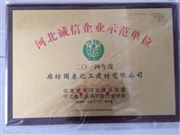 河北诚信信誉企业