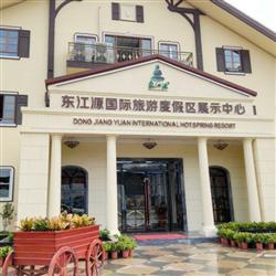 廣東省河源市東江源國際旅游度假區