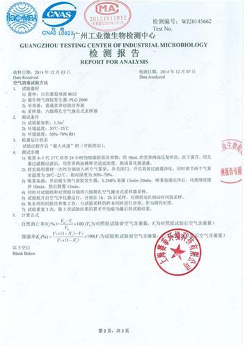 車載除菌報告-2
