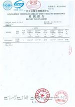 车载除菌报告-3