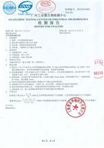 车载除菌报告-2