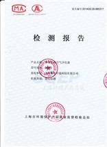 負離子檢測報告封面