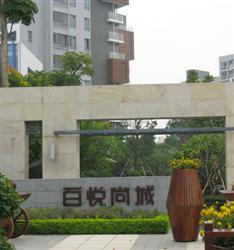 東莞百悅尚城