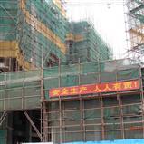 房屋施工保障