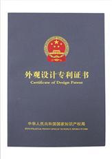 专利工矿灯证书
