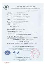 CCC空气呼吸器证书