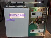 标准单槽电解超声模具清洗机